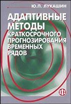 Скачать бесплатно книгу: Адаптивные методы краткосрочного прогнозирования временных рядов, Лукашин Ю.П.