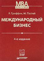 скачать бесплатно учебник по бизнесу