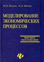 Скачать бесплатно учебник: Моделирование экономических процессов - Власов М. П.