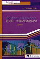 Скачать бесплатно учебник: Мировая экономика в век глобализации, Богомолов О.Т.