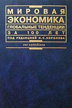 Скачать бесплатно книгу: Мировая экономика: глобальные тенденции за 100 лет, Королев И.С.