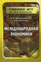 Скачать учебник МГУ Миклашевская Н.А. «Международная экономика»