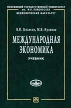 Скачать бесплатно учебник: Международная экономика, Колесов В.П.
