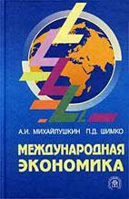 Скачать бесплатно учебник: Международная экономика, Михайлушкин А.И.
