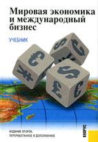 Скачать бесплатно учебник: Мировая экономика и международный бизнес, Поляков В.В.