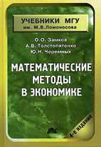Скачать учебник по экономике