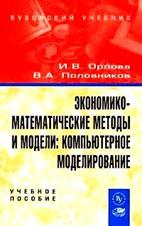 Скачать бесплатно учебное пособие: Экономико-математические методы и модели: компьютерное моделирование, Орлова И.В.