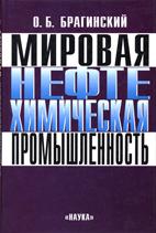 Скачать бесплатно учебник: Мировая нефтехимическая промышленность, Брагинский О.Б.