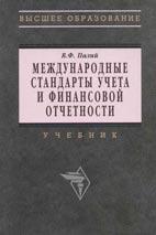 Скачать бесплатно учебник: Международные стандарты учета и финансовой отчетности, В.Ф. Палий.