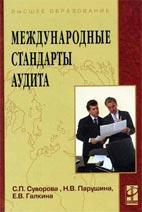 Скачать бесплатно книгу: Международные стандарты аудита, Суворова С.П.