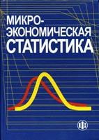 Скачать бесплатно учебник: Микроэкономическая статистика, С. Д. Ильенкова