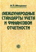 Скачать бесплатно учебное пособие: Международные стандарты учета и финансовой отчетности, Мощенко Н.П.
