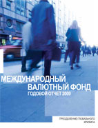 Скачать бесплатно книгу: МВФ - Годовой отчет 2009