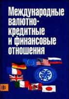 Скачать бесплатно учебник: Международные валютно-кредитные и финансовые отношения, Красавина Л.Н.