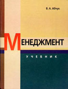 Скачать бесплатно учебник: Менеджмент, Абчук В.А.