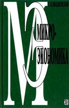 Скачать бесплатно учебник: Микроэкономика, Ивашковский С. Н.