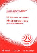 Скачать бесплатно учебное пособие: Микроэкономика, Максимова В.Ф.