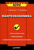 Скачать бесплатно учебное пособие: Макроэкономика - Вечканов Г.C.