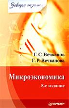 Скачать бесплатно учебное пособие: Микроэкономика, Вечканова Г.Р.