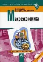 Скачать бесплатно учебное пособие: Макроэкономика, Базылев Н.И.