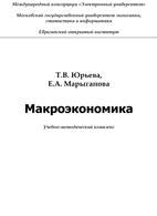 Скачать бесплатно методичку: Макроэкономика, Т.В. Юрьева, Е.А. Марыганова.