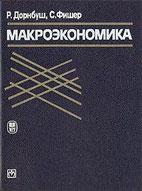 Скачать бесплатно учебник: Макроэкономика, Дорнбуш Р. Фишер С.