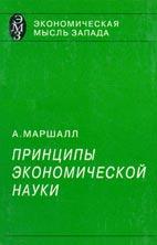 Скачать бесплатно книгу: Принципы экономической науки, Альфред Маршалл