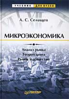 Скачать бесплатно учебник для вузов по микроэкономике: Селищев А. С. «Микроэкономика»