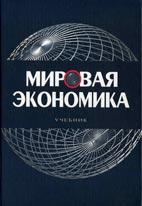 Скачать бесплатно учебник: Мировая экономика, Щербанин Ю. А.