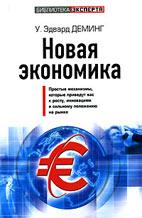 Скачать бесплатно книгу: Новая экономика, Деминг У. Эдвард