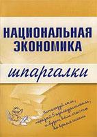 Скачать бесплатно шпаргалки: Национальная экономика, Кошелев Н.А.