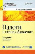 Скачать бесплатно учебное пособие: Налоги и налогообложение, Скрипниченко В.