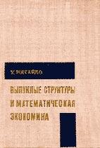 Скачать бесплатно книгу: Выпуклые структуры и математическая экономика, Х. Никайдо.