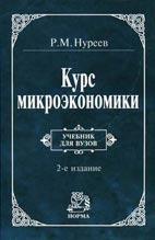 Скачать бесплатно учебник: Курс микроэкономики, Нуреев Р. М.