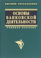 Скачать бесплатно учебник: Основы банковской деятельности, Тагирбеков К. Р.