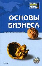 Скачать бесплатно книгу: Основы бизнеса, Авдеев С.В., Замедлина Е.А.