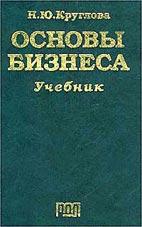 Скачать бесплатно учебник: Основы бизнеса, Круглова Н.Ю.