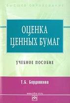 Скачать бесплатно учебное пособие: Оценка ценных бумаг, Бердникова Т.Б.
