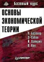 Скачать бесплатно учебник: Основы экономической теории: принципы, проблемы, политика, Базелер У.
