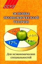 Скачать бесплатно учебник: Основы экономической теории, Клюня В.Л.