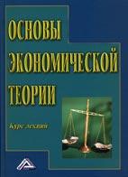 Скачать бесплатно лекции: Основы экономической теории, А.С. Баскин, О.И. Боткин