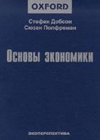 Скачать бесплатно учебное пособие: Основы экономики, Добсон С., Полфреман С.
