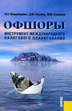 Скачать бесплатно книгу: Офшоры - инструмент международного налогового планирования, Владимирова М. П.