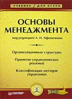 Скачать бесплатно учебник: Основы менеджмента, Афоничкин А.И.