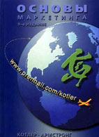 Скачать бесплатно учебник: Основы маркетинга, Филип Котлер, Гари Армстронг.
