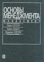 Скачать бесплатно учебник: Основы менеджмента, Мескон М.