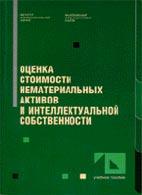 Скачать бесплатно книгу: Оценка стоимости нематериальных активов и интеллектуальной собственности, Козырев А.Н.