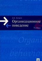 Скачать бесплатно учебник: Организационное поведение, Аширов Д.А.
