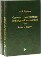 Скачать бесплатно книгу: Основы стохастической финансовой математики, Ширяев А.Н.
