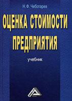 Скачать бесплатно учебник: Оценка стоимости предприятия, Чеботарев Н.Ф.